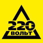 220вольт