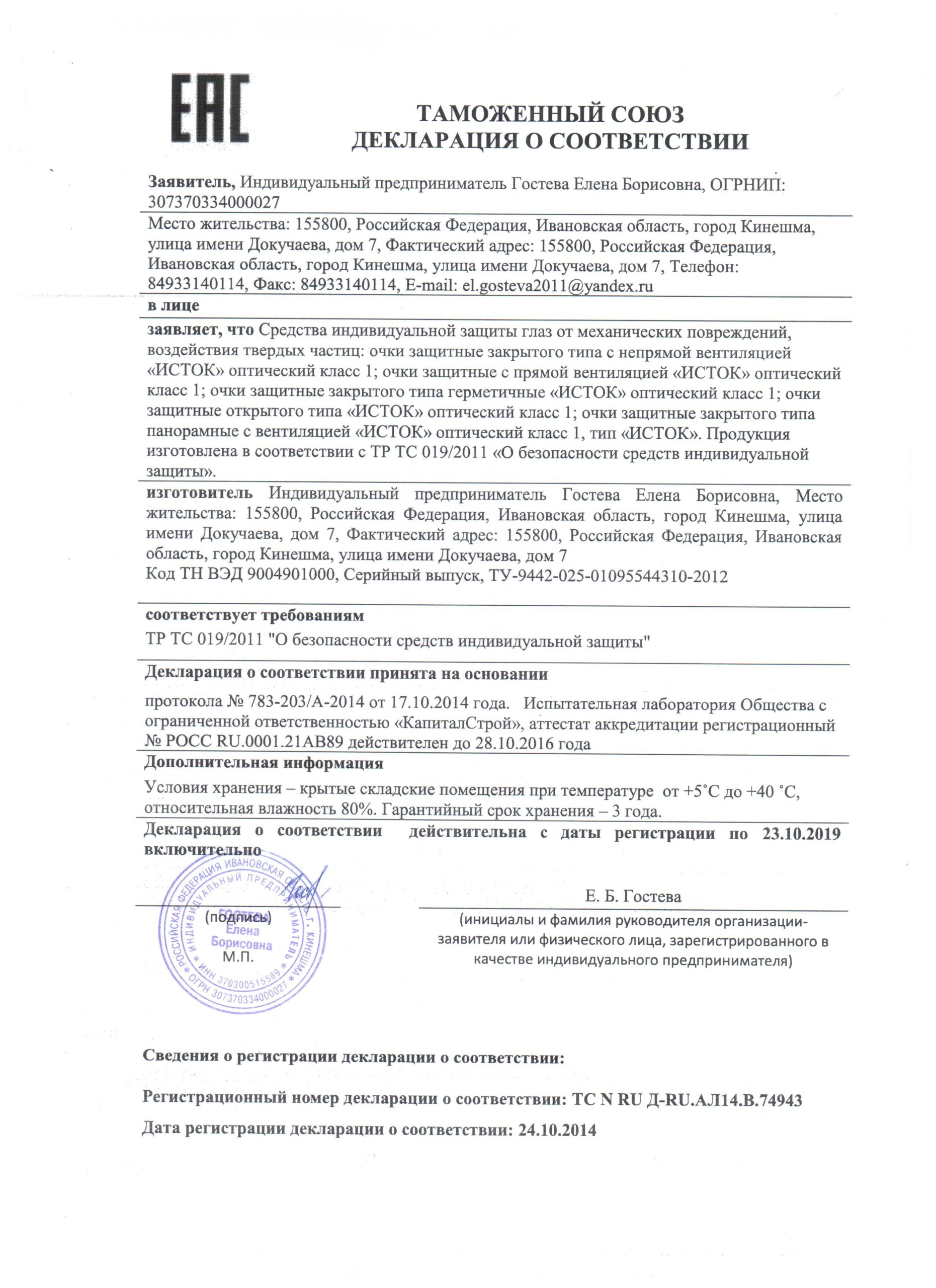 Декларация на очки от 17.10.2014г 001