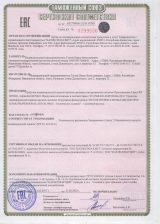 Сертификат ИСТОК ПРО №1