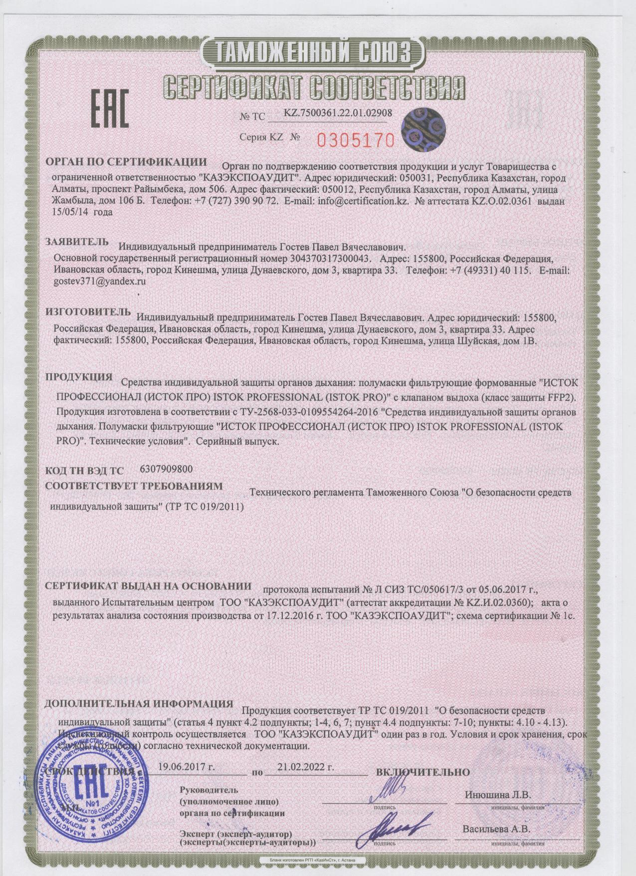 Сертификат ИСТОК ПРО №2