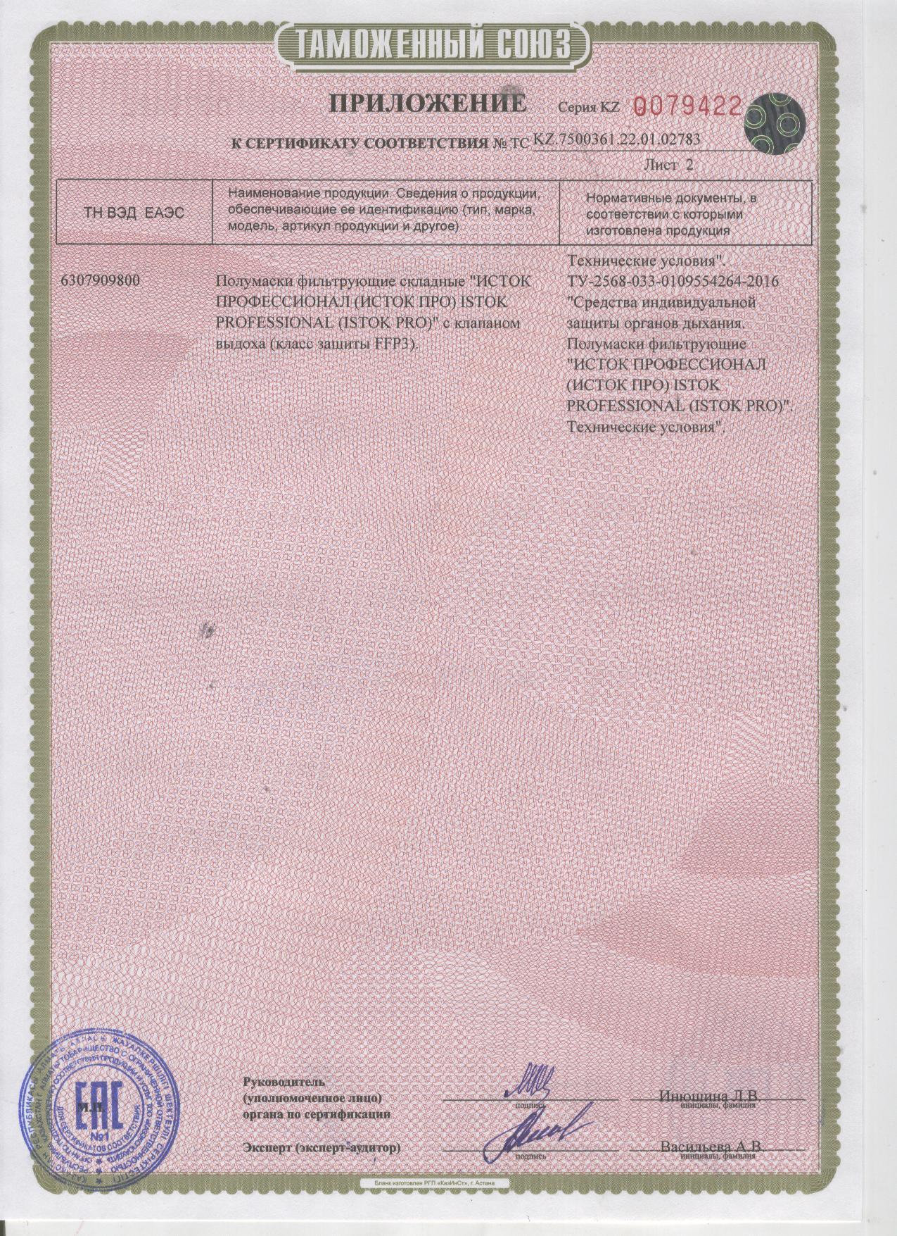 Сертификат ИСТОК ПРО Приложение №2