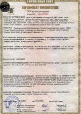 ТР ТС ИСТОК 300-400
